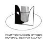 Νέα σελίδα για τους Έλληνες κριτικούς μουσικής, θεάτρου και χορού