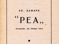 rhea_1943-44_exofilo