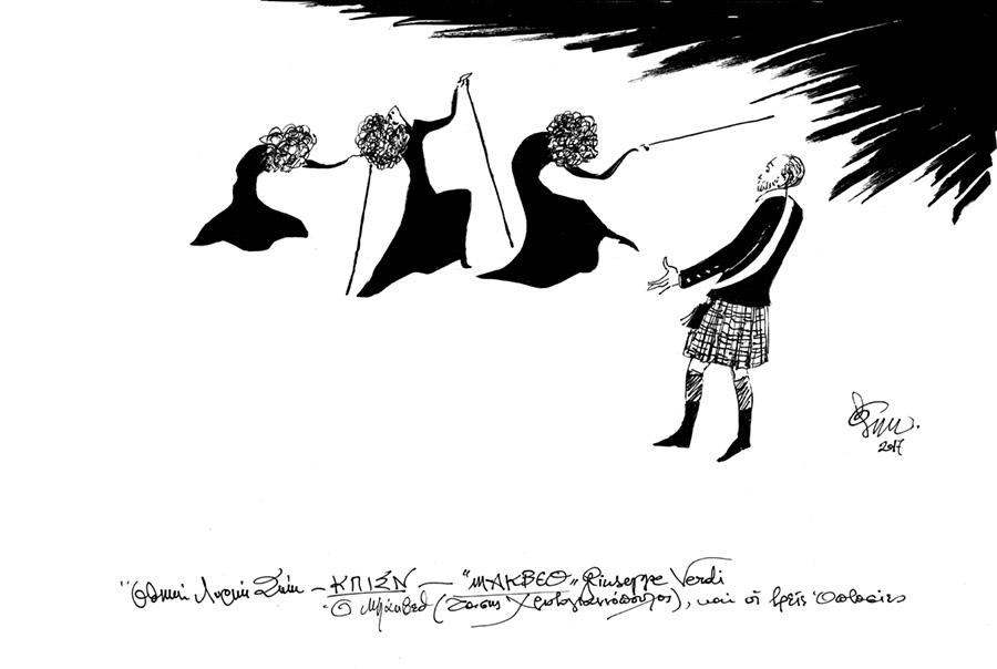macbeth-by-elli-solomonidou-balanou